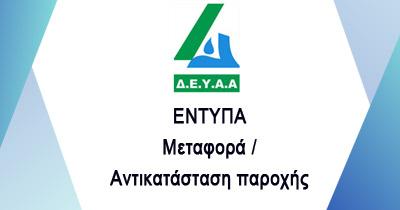 entypo_antikatastasi_metafora
