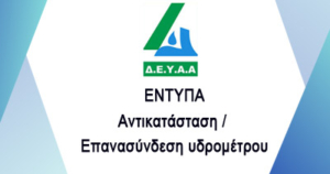 entypo_antikatastasi_ydrometro