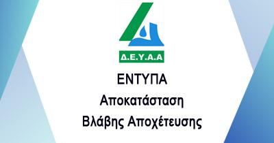 entypo_apokatastasi_apoxeteusis