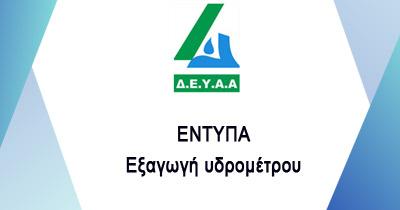 entypo_exagwgi