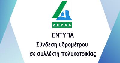 entypo_syllektis_syndesi
