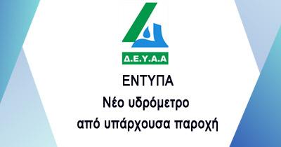 entypo_yparxousa_oikodomi